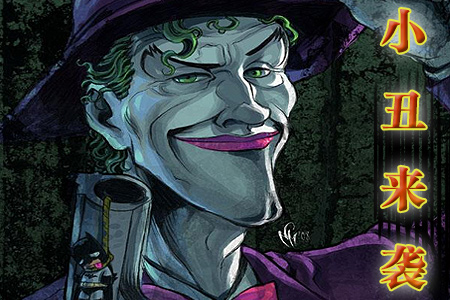 【图集】小丑来袭