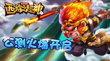 【新游】火爆公测,全民超神!