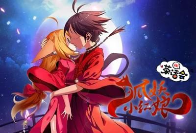 女生茶话会第15期:人妖恋《狐妖小红娘》