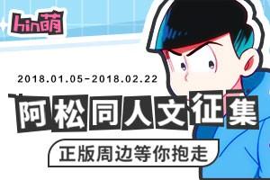 【阿松征文活动】写欢脱日常赢正版周边~