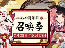4399阴阳师召唤祭