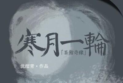 《茶馆奇缘:寒月一轮》