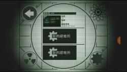 【小夏试玩】辐射:避难所