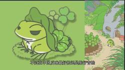 【游戏大神说01-旅行青蛙 上】你的青蛙回家了么?