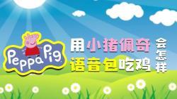 皮皮虾语音包宣传小视频合集!