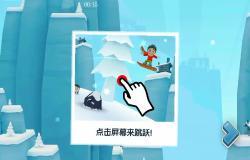 【小星】快跑,雪崩来了!滑雪大冒险2#